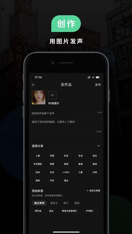 POCO摄影-图片视频分享社区平台 screenshot-4