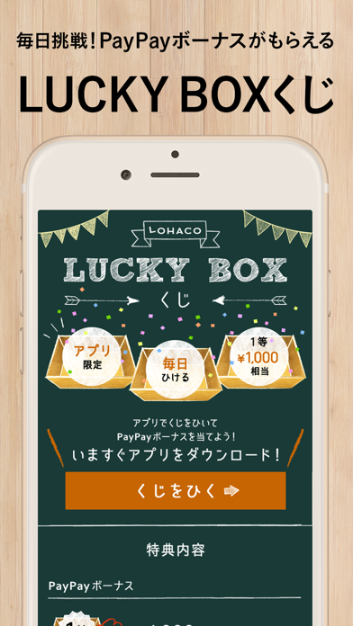 LOHACO(ロハコ)-日用品・ショッピングアプリ ScreenShot4