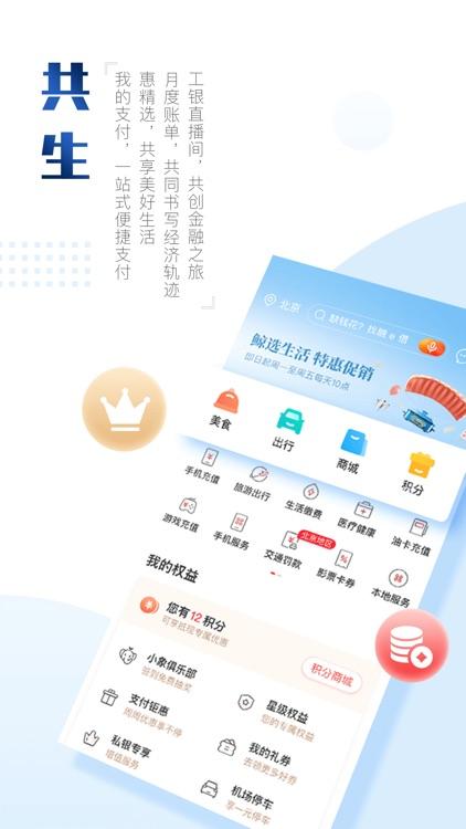 中国工商银行 screenshot-4