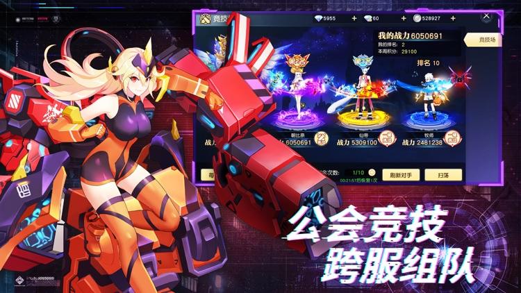 苍穹誓约 screenshot-3