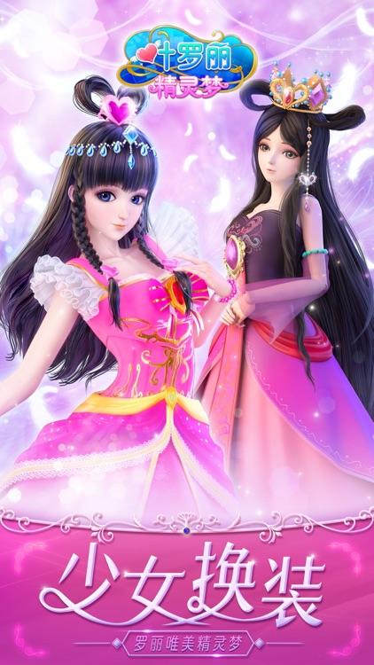 叶罗丽精灵梦——魔法公主换装游戏 screenshot-0