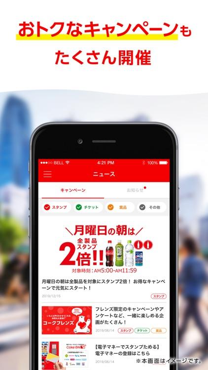 Coke ON(コークオン) screenshot-3