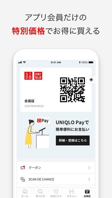 UNIQLOアプリ-ユニクロアプリのスクリーンショット4