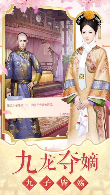 倾世皇妃-宫廷换装文字游戏 screenshot-4