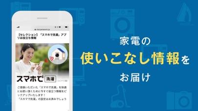 CLUB Panasonic (クラブパナソニック)のおすすめ画像4