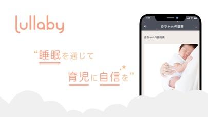 Lullaby 乳幼児の寝かしつけサポートアプリのおすすめ画像3