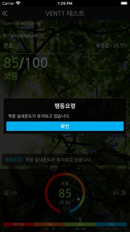 에어가드K AI365 screenshot-3