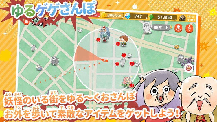 ゆる~いゲゲゲの鬼太郎 妖怪ドタバタ大戦争 screenshot-5