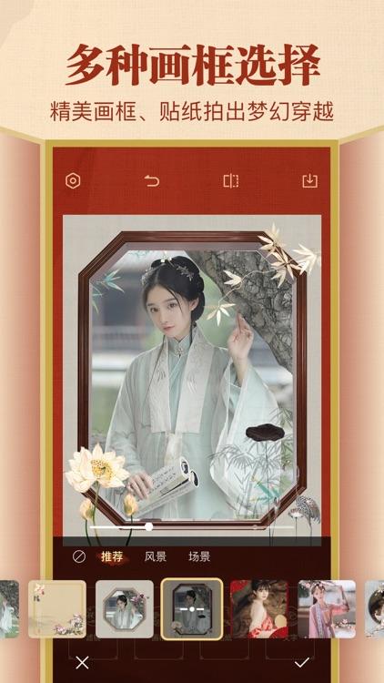古风相机 - 中国风相机