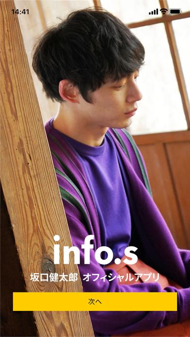 info.s - 坂口健太郎オフィシャルアプリのおすすめ画像1