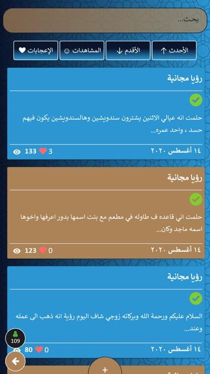 رؤياي screenshot-3