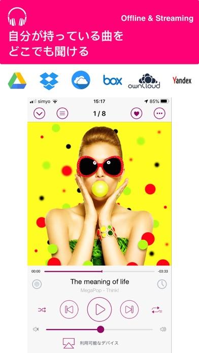 Cloud Music Player Proのおすすめ画像1