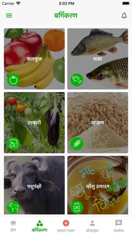 Hat Bazar Krishi - हाट बजार screenshot-4