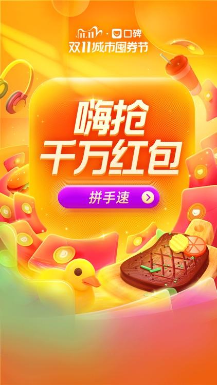 口碑-美食团购外卖订餐 screenshot-0