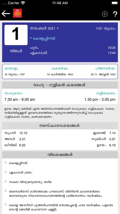 Malayala Manorama Calendar2021 screenshot-2