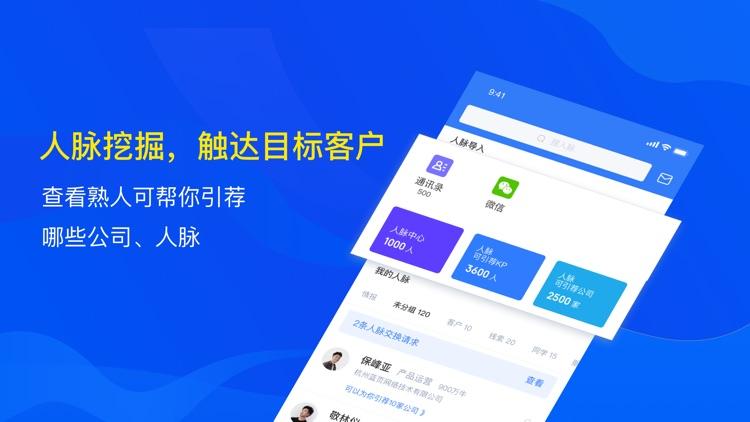 小蓝本-全国企业信息查询平台 screenshot-4
