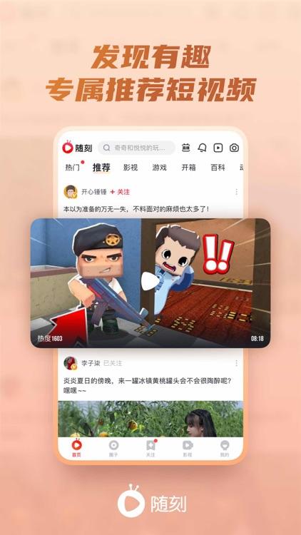 爱奇艺随刻-影视动漫游戏音乐有趣视频 screenshot-0