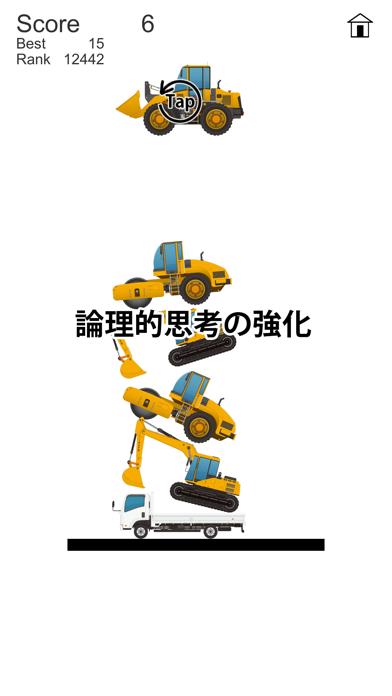 子供のためのはたらく車のタワーゲーム紹介画像2