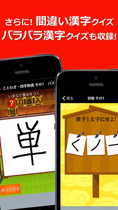 虫食い漢字クイズのおすすめ画像4