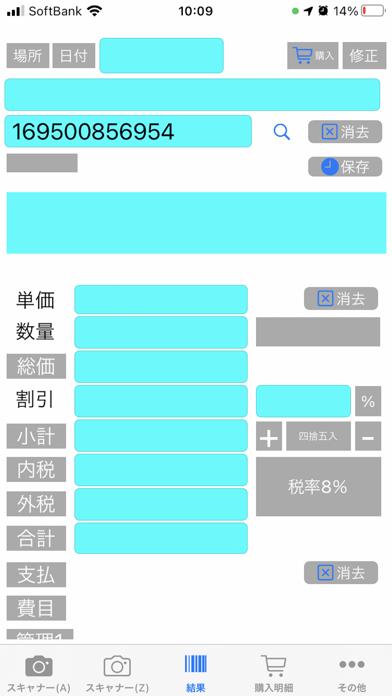 BarCode情報のスクリーンショット5