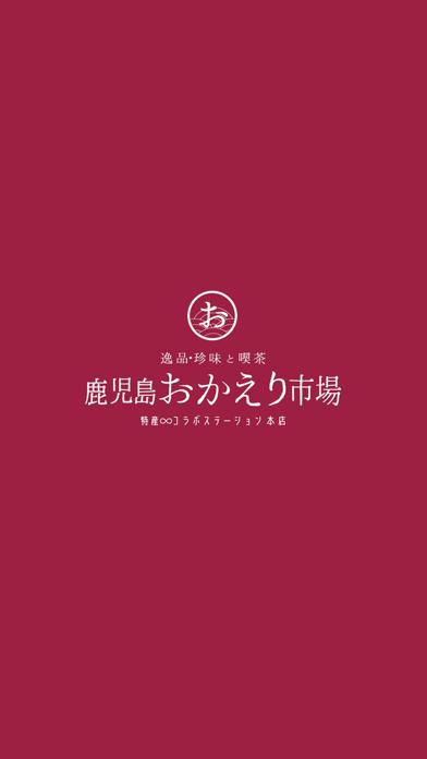 鹿児島おかえり市場 コラボステーション本店紹介画像1