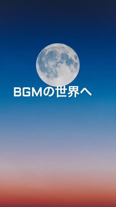 BGMChat紹介画像1