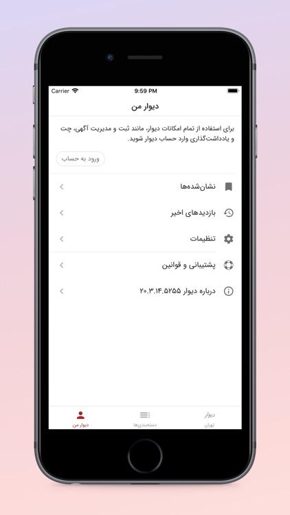 Divar screenshot-3