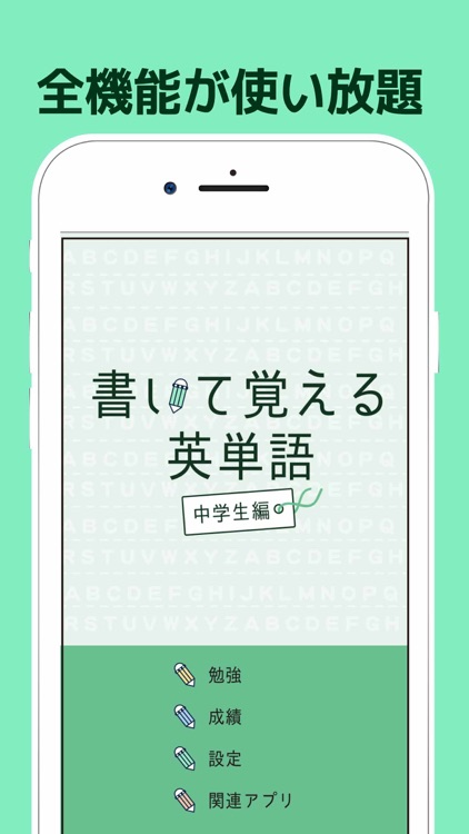 書いて覚える英単語 中学生編 - 高校受験用英語勉強アプリ screenshot-3