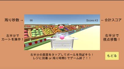 VegeVegeCatch screenshot 1