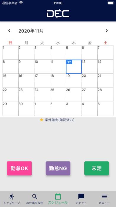 DEC from STAFF ALPHA紹介画像1