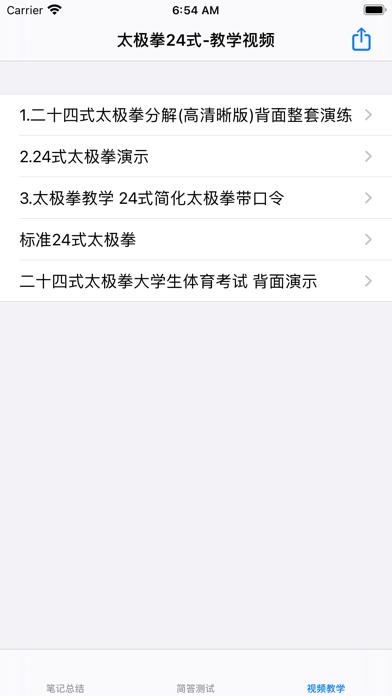 太极拳24式大全 screenshot 3