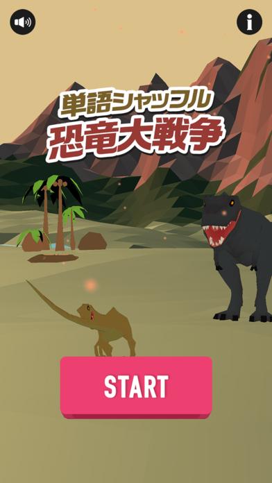 単語シャッフル!恐竜大戦争紹介画像1