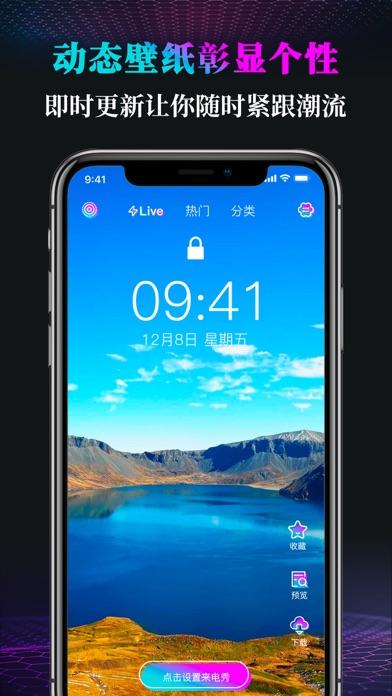 小调壁纸 -一键设手机来电秀壁纸 screenshot 1
