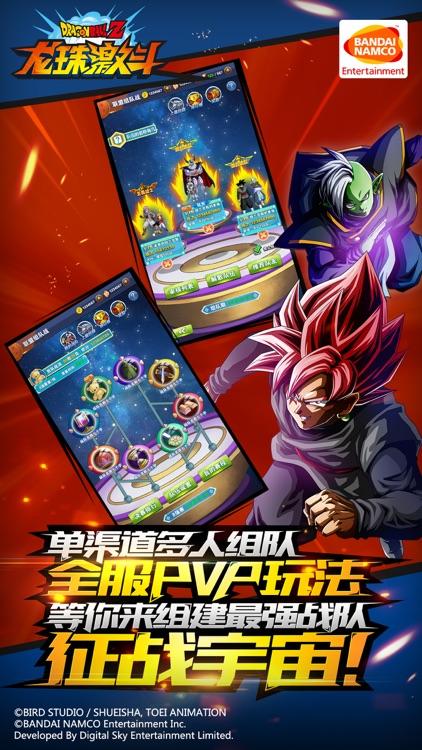 龙珠激斗 screenshot-4