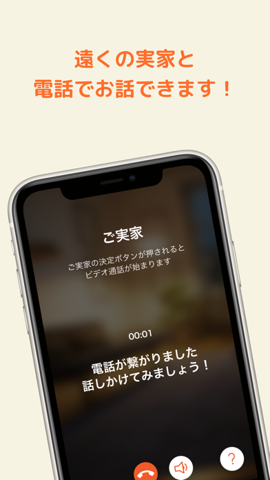 テレビ電話紹介画像2