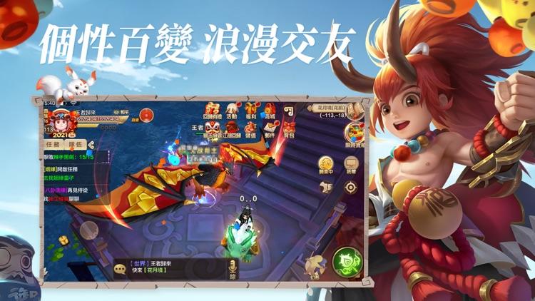 熱血江湖 - 唯一正版授權 screenshot-4