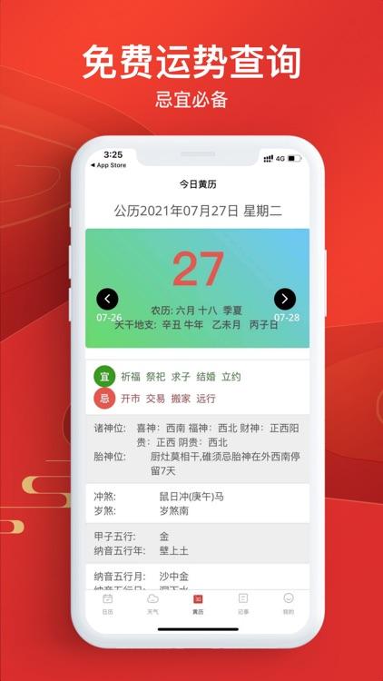 万年历-日历老黄历农历运势查询