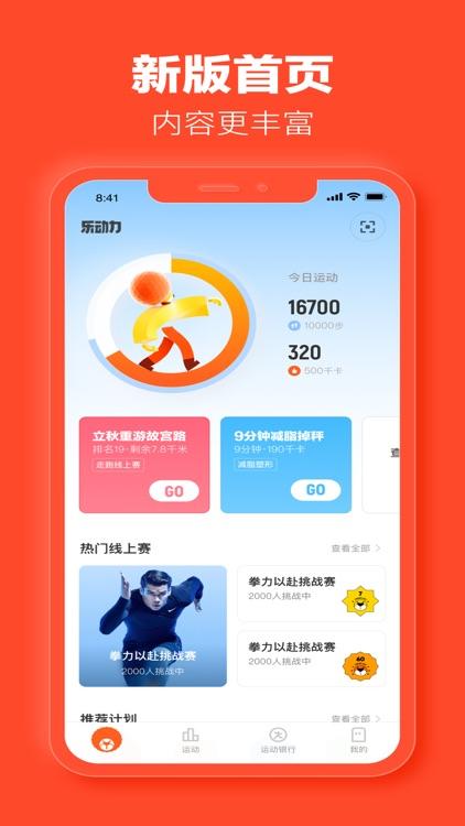 乐动力 - 运动跑步健身APP screenshot-0