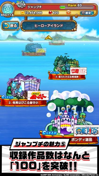 ジャンプチ ヒーローズ screenshot-4