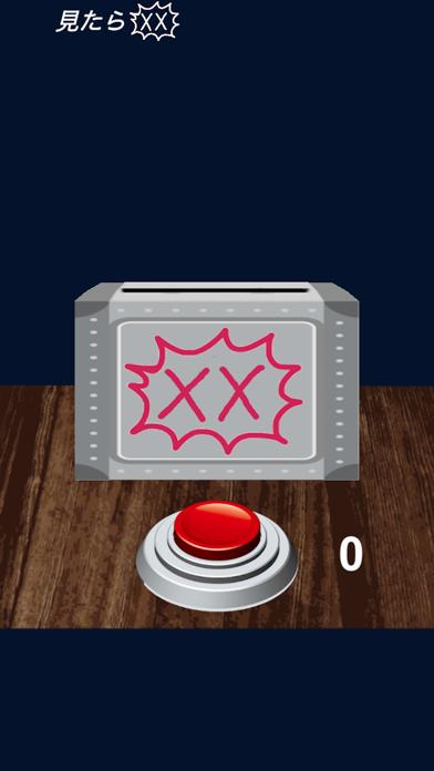 見たらXX-パーティや動画撮影などで使えるシンプルゲーム!紹介画像2