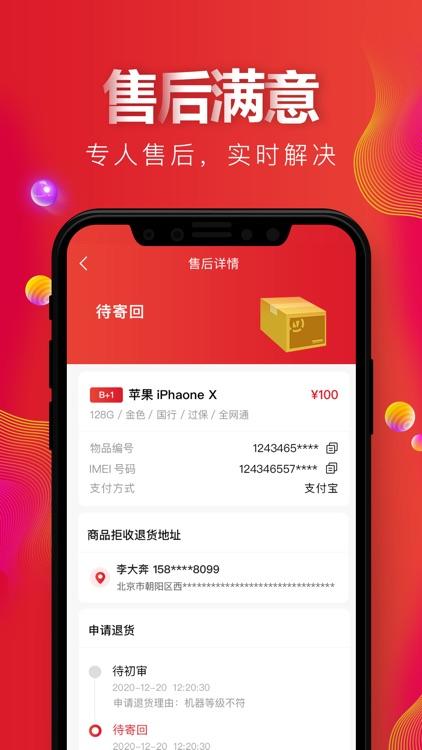 天机汇-二手手机交易平台 screenshot-3