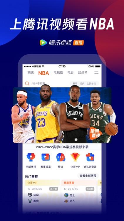 腾讯视频-嘉南传热播 screenshot-8