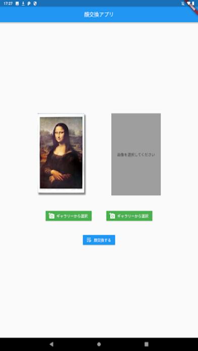 exFace:顔交換アプリ紹介画像1