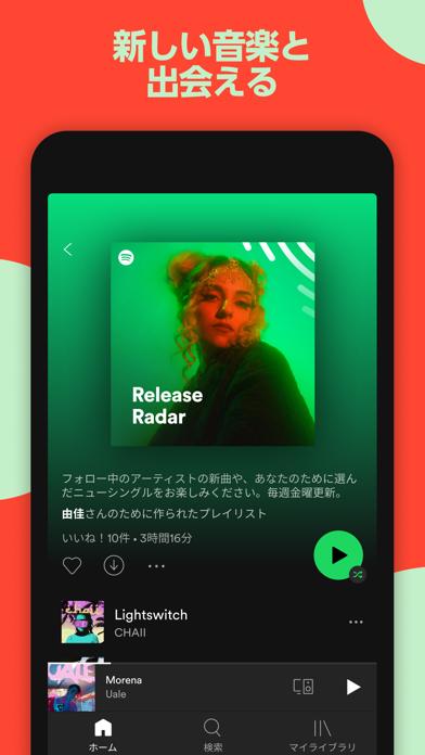 Spotify: お気に入りの音楽やポッドキャストを聴く ScreenShot5