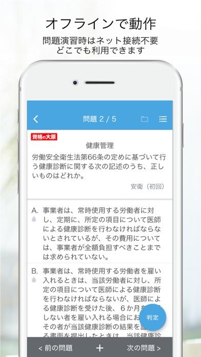 資格の大原 社労士トレ問2022紹介画像9