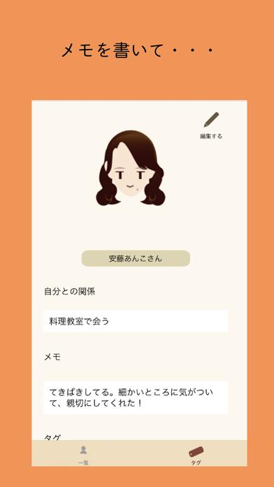 PersonRecord-人物記録アプリ紹介画像3