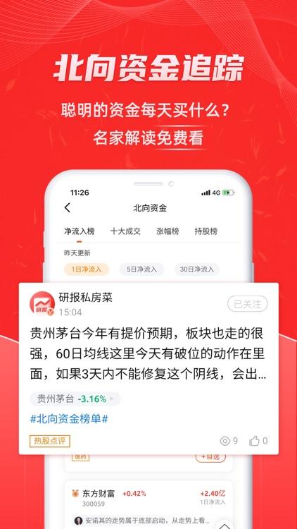 股票通-智能选股神器 screenshot-3