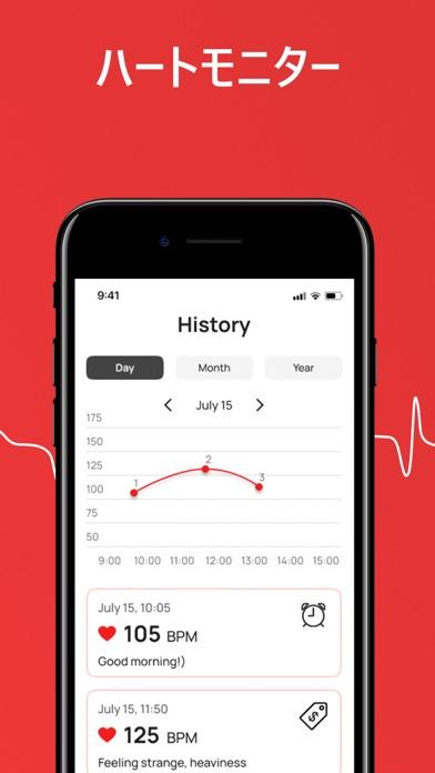 pulse plus-心拍数モニター: Heart Rate紹介画像4