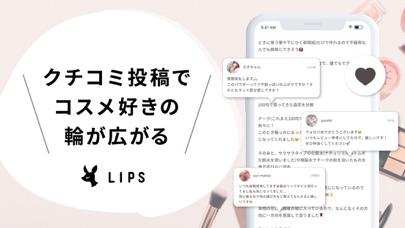 LIPS(リップス)- コスメ・メイクのクチコミアプリのおすすめ画像4