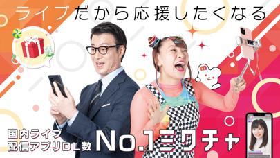 ミクチャ - ライブ配信&動画アプリ ScreenShot0